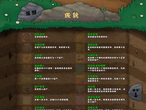 湘价教 2016 99号植物大战僵尸年度中文版简体汉化中文版单机游戏下载,单机版,游戏湘价服2016 171