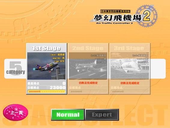 《 梦幻飞机场2(Air Traffic Controller 2)》是一款以模拟航空交通管制的游戏,以日本东京羽田机场日夜管制流程为背景,比从前的模拟飞行游戏要来得容易理解操作,目的在于尽量简单地呈现使玩家可以全心全力地尽情享受航空的乐趣,同时也满足玩家想飞上天空翱翔的梦想。 玩家扮演航空管制员的角色,除了要与在空中飞行的飞机直接进行航管对话外,同时更需要具有比飞机驾驶员还要沉着冷静的判断力,是项极需理智且责任重大的职业。《梦幻飞机场2》提供各式各样的视觉角度,有上至下俯瞰飞机,甚至包括底下密密麻麻如火