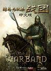 骑马与砍杀:战团简体中文版