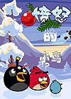 愤怒的小鸟2012圣诞节版