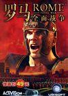 罗马:全面战争繁体中文版