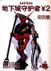 地下城守护者2简体中文版