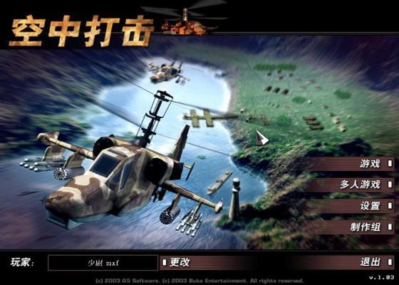 空中打击是一款直升机动作/模拟类游戏,具有动作游戏的游戏方式,以及可选的现实/动作类控制、飞行和破坏模式。 空中打击正式版本具有以下特性: - 可调整的飞行和破坏模式,可在行动和模拟器模式下全程自由转换。行动模式的控制类似第一人称射击对战类游戏,而模拟器模式则模仿了直升机的物理模式。 - 第一视角、第三视角和驾驶员座舱视角。 - 六种可以驾驶的直升机:Ka-50 噱头 A、Ka-52 噱头 B、Ka-58黑幽灵、Ah-64A 阿帕奇、PAH-2 虎、RAH-66 科曼奇。两种支持