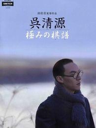吴清源[2007]