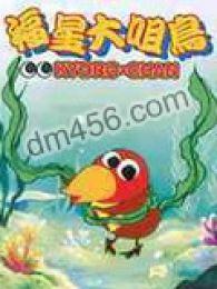 福星大咀鸟粤语版