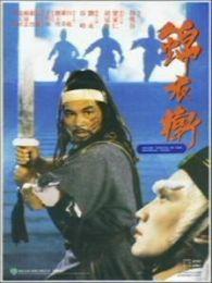 锦衣卫(1984年版)