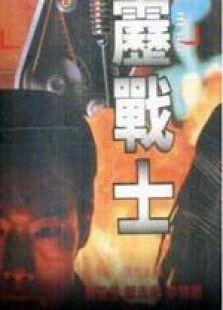 霹雳战士 粤语版