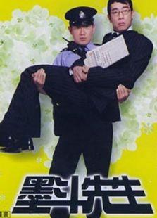 墨斗先生-粤