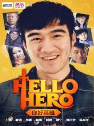 《hello,hero》