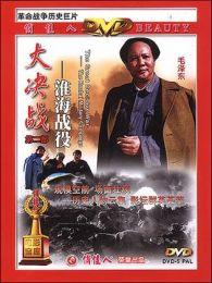 大决战2:淮海战役(下)
