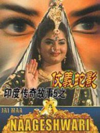印度传奇故事5之仗义蛇影