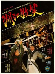 笑傲江湖(1978版)