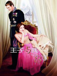 麻雀变王妃-3