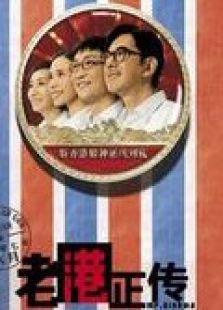 老港正传[2007]