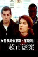 女警察局长茱莉·莱斯科:超市迷案