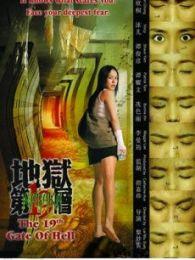 第十九层空间粤语版
