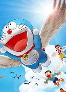 哆啦A梦2001剧场版:大雄与翼之勇者 国语版