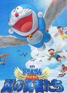 哆啦A梦2001剧场版:大雄与翼之勇者