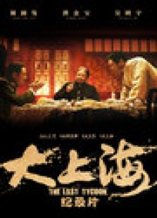 大上海 纪录片