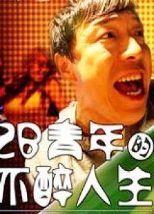2B青年的不醉人生(微电影)