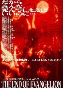 新世纪福音战士剧场版1997: 真心为你