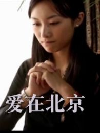 爱在北京-微电影