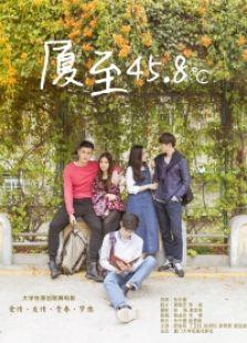 8℃(微电影)韩国最新电影2017三级图片