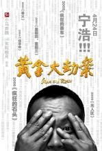 《黄金大劫案》纪录片