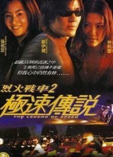 烈火战车2: 极速传说-粤