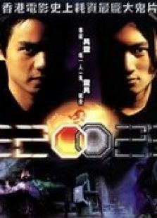 异灵灵异-2002