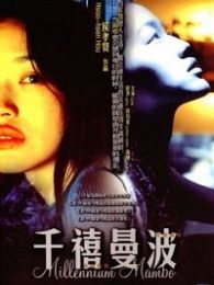 千禧曼波:蔷薇的名字