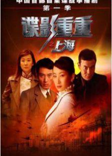 谍影重重之上海