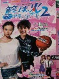 篮球火-台湾版
