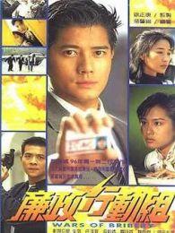 廉政行动2009(粤)