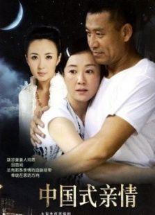 中国式亲情