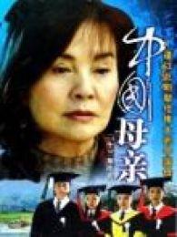 中国母亲(归亚蕾/舒畅)