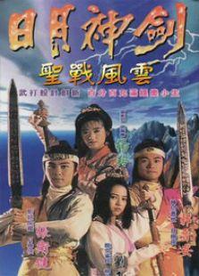 日月神剑2:圣战风云
