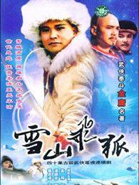 雪山飞狐(孟飞版)
