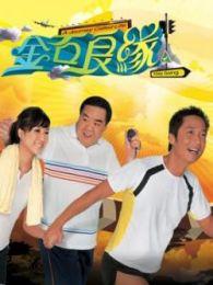 金石良缘-粤语版