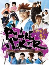 新撰组Peacemaker