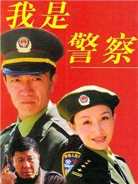 我是警察(1999年版)