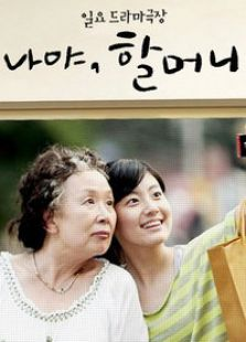 奶奶是我啦