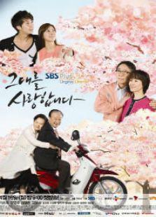 我爱你(2012版)