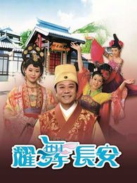 耀舞长安-粤语版