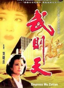 武则天(刘晓庆版)