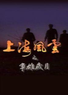 上海风云 第一部 争雄岁月