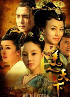 唐宫美人天下(TV版)