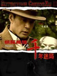 侦探成旭2之千年迷局