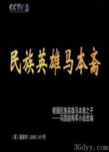 民族英雄马本斋