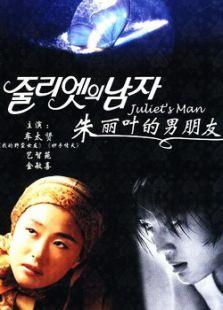 朱丽叶的男朋友[2000]